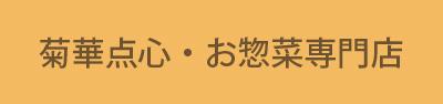 菊華点心・お惣菜専門店